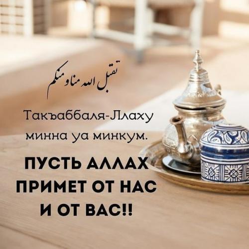 Ид-Аль-Фитр